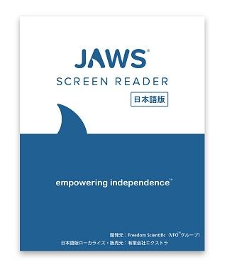 JAWS パッケージ画像
