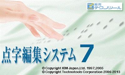 点字編集システム7 画像