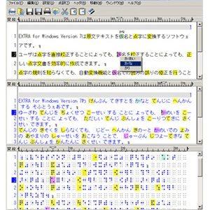 EXTRA for Windows 画像