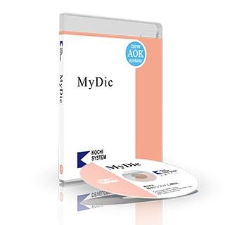 MyDic パッケージ画像