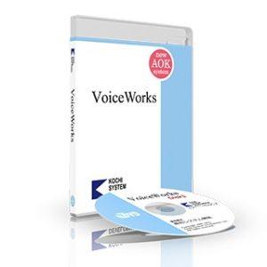 VoiceWorks パッケージ画像