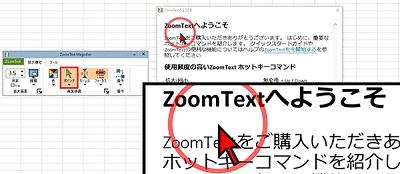 ZoomText 画像